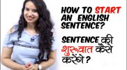 How to start an English Sentence? Sentences की शुरूवात कैसे करेंगे? Conversation starters