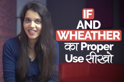 How to properly use 'If' & 'Whether' in spoken English | English Grammar Lesson for Beginners in Hindi