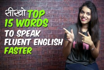 15 Words for daily conversations to Speak Fluent English faster