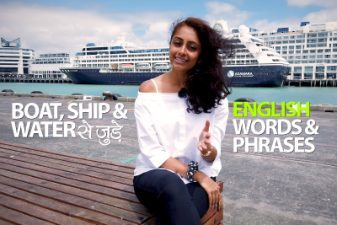 Boat, Ship, Water & Sailing से जुड़े Smart English Vocabulary & Phrases