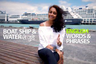 Boat, Ship, Water & Sailing से जुड़े Smart English Vocabulary & Phrases