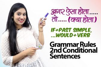 Second Conditional Sentences – Using If, Would & Past Simple Tense