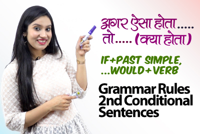 English Grammar Lesson (in Hindi) - Second Conditional Sentences - Using If, Would & Past Simple Tense