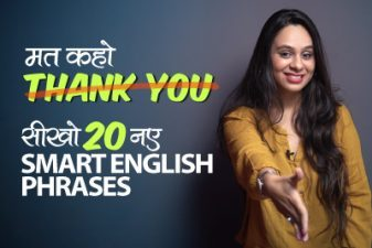 मत कहो 'Thank You' – Learn Smart English Phrases for daily conversation
