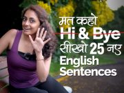मत कहों Hi & Good Bye | सीखों 25 नए English Sentences