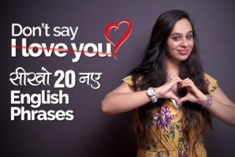 मत कहो 'I Love You' – Learn 20 New English Phrases to express your Love