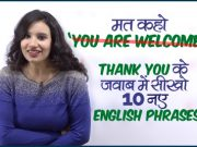 मत कहो 'You Are Welcome' – Learn Smart English Phrases