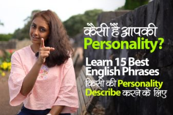 How to describe someone's Personality? Learn15 Best English Phrases