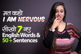 मत कहो 'I AM NERVOUS' | Learn Smart English Phrases & Vocabulary