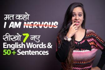 मत कहो 'I AM NERVOUS' | Learn Smart English Phrases & Vocabulary