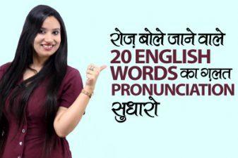 20 English Words you're mispronouncing – प्रनन्सीएशन को सुधारो