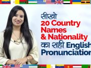 How to pronounce Country names & Nationality correctly? English Pronunciation Lesson