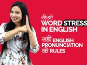 Syllable & Word Stress In English Pronunciation 🗣 सही Pronunciation के Rules सीखो