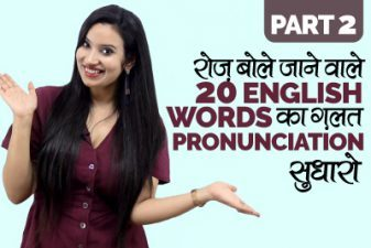 20 English Words that are always Mispronounced | Improve English Pronunciation