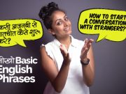 अजंबियो से बातचीत कैसे शुरू करे? How to start a conversation with Strangers?