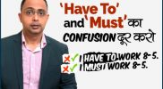 Using 'Have to', 'Had to' & 'Must' correctly | English Grammar Lesson