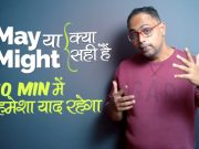 The Different between May and Might | Using 'Might have' & 'May have'