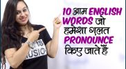 10 Commonly Mispronounced English Words | Perfect your English Pronunciation
