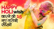 Happy Holi Wish15 करने के नए तरीक़े | Greetings & Wishes in English for Holi