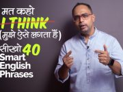 मत कहो – 'I Think' सीखो 40 Smart English Phrases