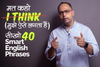 मत कहो – 'I Think' सीखो 40 Smart English Phrases