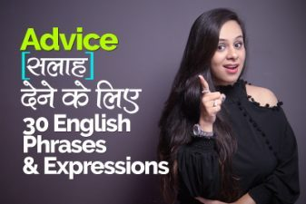 Advice (सलाह) देने के लिए 30 English Phrases & Expressions