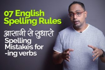 How to correct Spelling Mistakes? – 7 English Spelling Rules for Present Continuous Tense (ing Verbs)