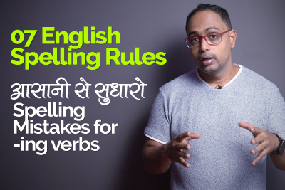 How to correct Spelling Mistakes? - 7 English Spelling Rules for Present Continuous Tense (ing Verbs) | English Grammar Lesson in Hindi