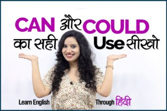 Can or Could का सही Use | Difference between Modal Verbs Can and Could in English Grammar