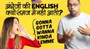 Native Speakers की Fast English को समझो – Informal Contractions – Wanna, Gotta, Gonna