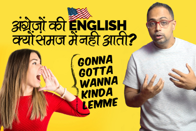 Native Speakers की Fast English को समझो - Informal Contractions - Wanna, Gotta, Gonna - English Speaking Practice in Hindi