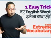 1 Easy trick  To Learn & Remember New English Vocabulary