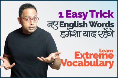 1 Easy trick To Learn & Remember New English Vocabulary | English Speaking Practice Lesson In Hindi