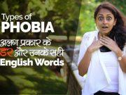 Types of Phobia  – अलग प्रकार के 'डर' और उनके सही English Words