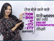 Correct English Pronunciation of Suffixes – tion, -sion, -ety – ity | English Pronunciation Practice