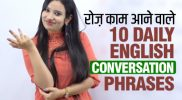 रोज़ काम आने वाले 10 common Phrases for English Beginners in Daily Conversation.