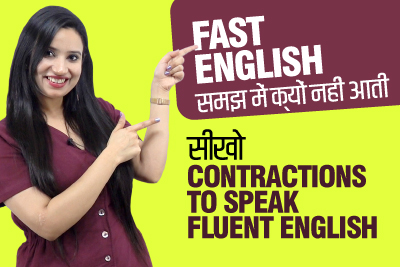 How to Speak Fluent English With Contractions? Improve your English Fluency | English Speaking Practice in Hindi