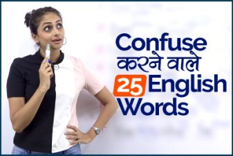 Confuse करने वाले 25 English Words with Meanings