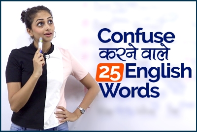 Confuse करने वाले 25 English Words with Meanings & English Speaking Practice Sentences | Learn English Through Hindi