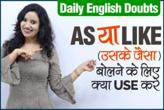 As or Like – English Speaking & Grammar Doubt Clearing Session