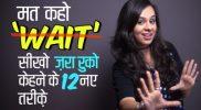 मत कहो 'WAIT' – Learn 12 Smart English Phrases