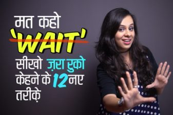मत कहो 'WAIT' – Learn 12 Smart English Phrases