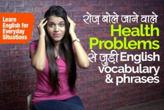 HEALTH PROBLEMS से जुड़ी English Vocabulary & Phrases