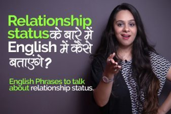 English Phrases To Talk About Relationship Status.