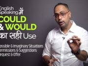 Could and Would का सही Use | Learn Modal Verbs in English Grammar in hindi