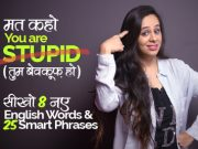 मत कहो You are Stupid – Learn Smart English Vocabulary & Phrases for daily conversation