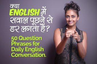 How to ask Questions in English for daily conversation? इंग्लिश में सवाल कैसे पूछे