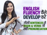 Learn To Speak Fluent English – Correct Pronunciation & Stress Of Nouns & Verbs In Sentences