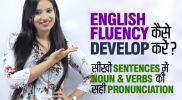 Learn To Speak Fluent English – Correct Pronunciation & Stress Of Nouns & Verbs In Sentences