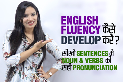 Learn To Speak Fluent English - Correct Pronunciation & Stress Of Nouns & Verbs In Sentences | English Speaking Lesson In Hindi